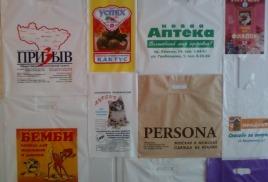 Пакеты упаковочные полиэтиленовые и полипропиленовые